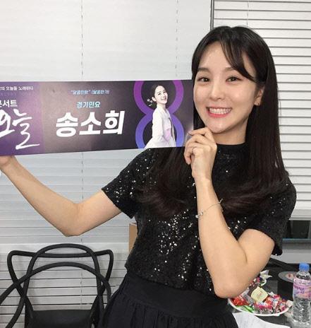 """송소희 3억반환, 대법원 """"전 소속사에 정산금 3억 돌려줘야"""""""